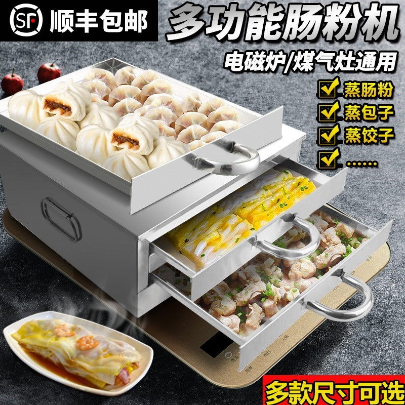 304 stainless steel mini version of home packed bowel powder machine, household drawer type powder support pulling steamer, single layer of sausage powder tray.