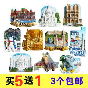 5送1 熱銷創意泰國日本法國旅游紀念3d樹脂磁鐵冰箱貼 磁貼吸鐵石