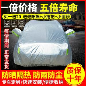 2018款北京现代菲斯塔车衣车罩防晒防雨汽车罩衣加厚专用牛津篷布