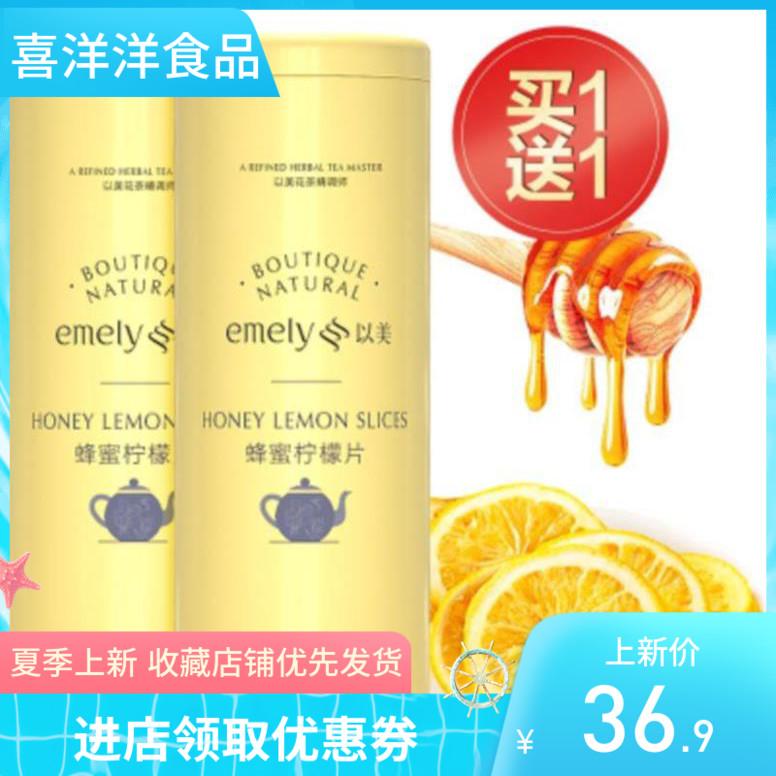 买1送1蜂蜜冻干柠檬片泡茶干片茶叶泡水喝的饮品花茶水果茶不包邮