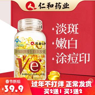 仁和天然维生素E软胶囊ve内服外用面部外涂脸部维e油搭VC维生素C