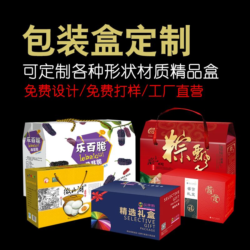 Product outer packing box gift box high grade cosmetics moon cake box color box paper box customized printing customized