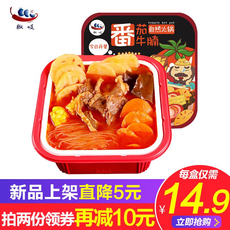 椒吱番茄牛腩料自热小火锅方便速食