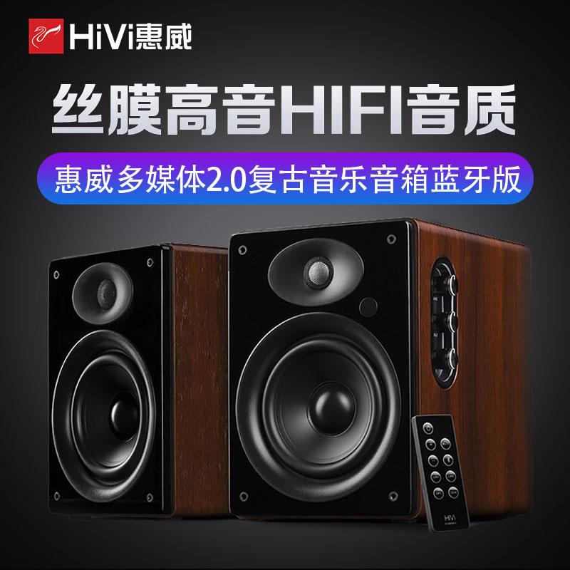 Hivi/惠威 D1080MKII+��Xhifi音箱�P�本2.0有源�{牙版音�正品