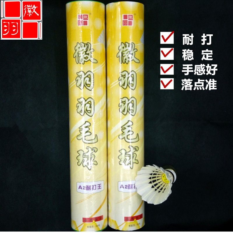 12 pieces of Huiyu A2 hardking badminton are stable, hardy and feel good. Duck feather badminton package