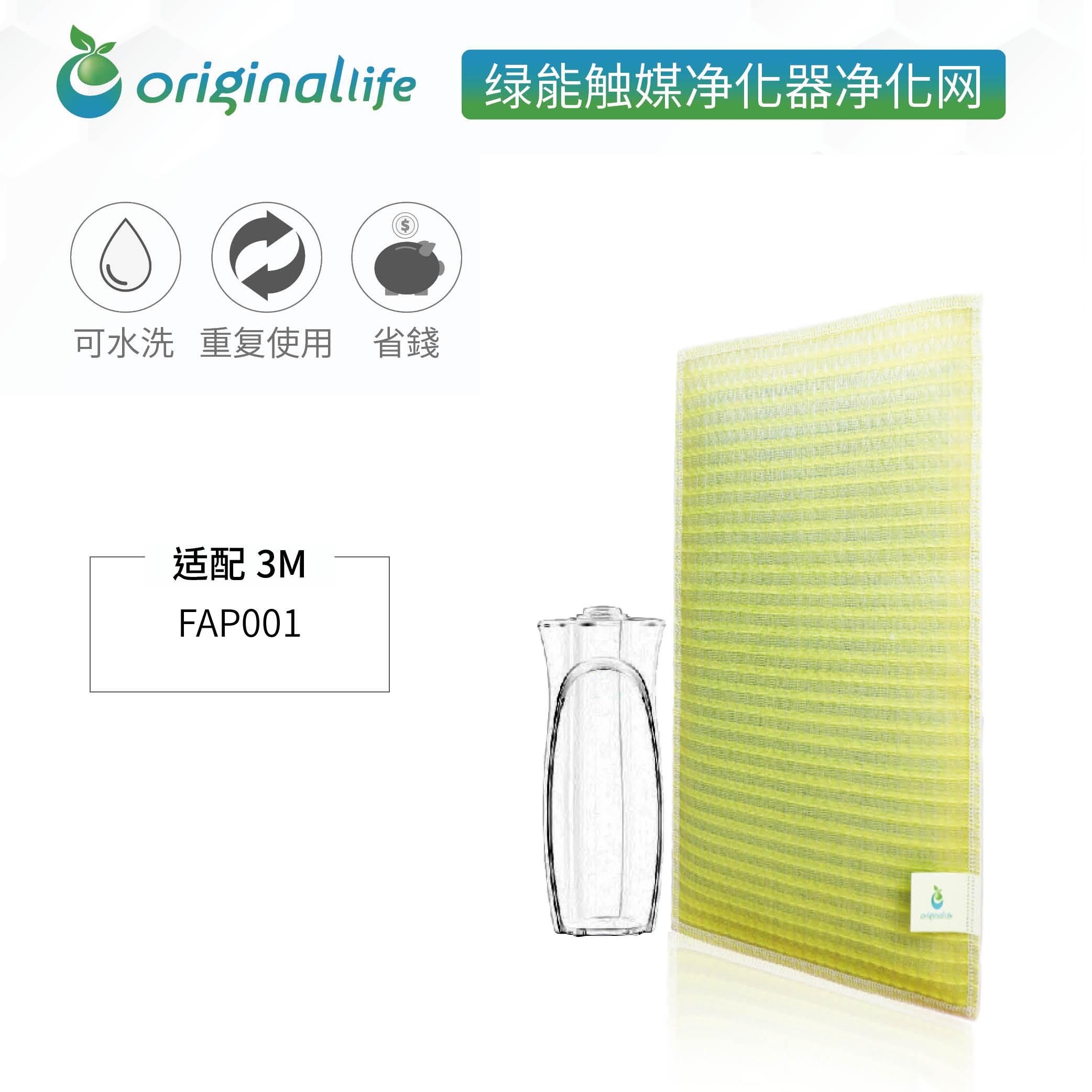 [OriginalLife绿能环控净化网净化,加湿抽湿机配件]加强型可水洗 空气净化器滤芯 适配 月销量0件仅售95.4元