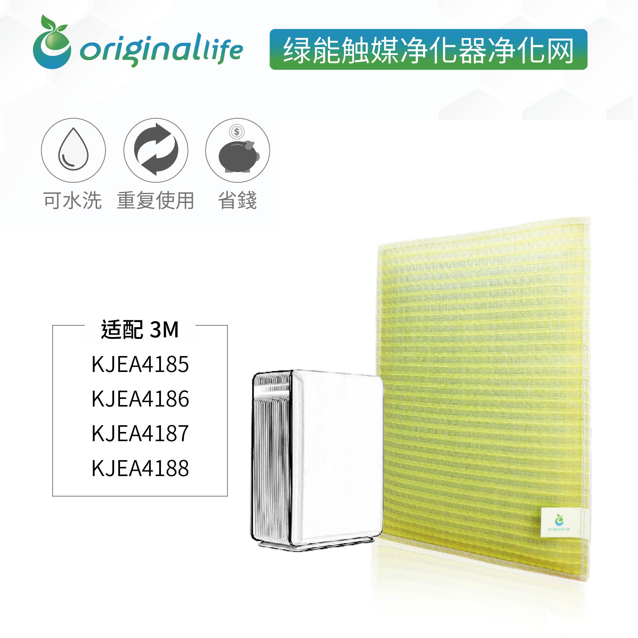 [OriginalLife绿能环控净化网净化,加湿抽湿机配件]加强型可水洗 空气净化器滤网 配3M月销量0件仅售339元