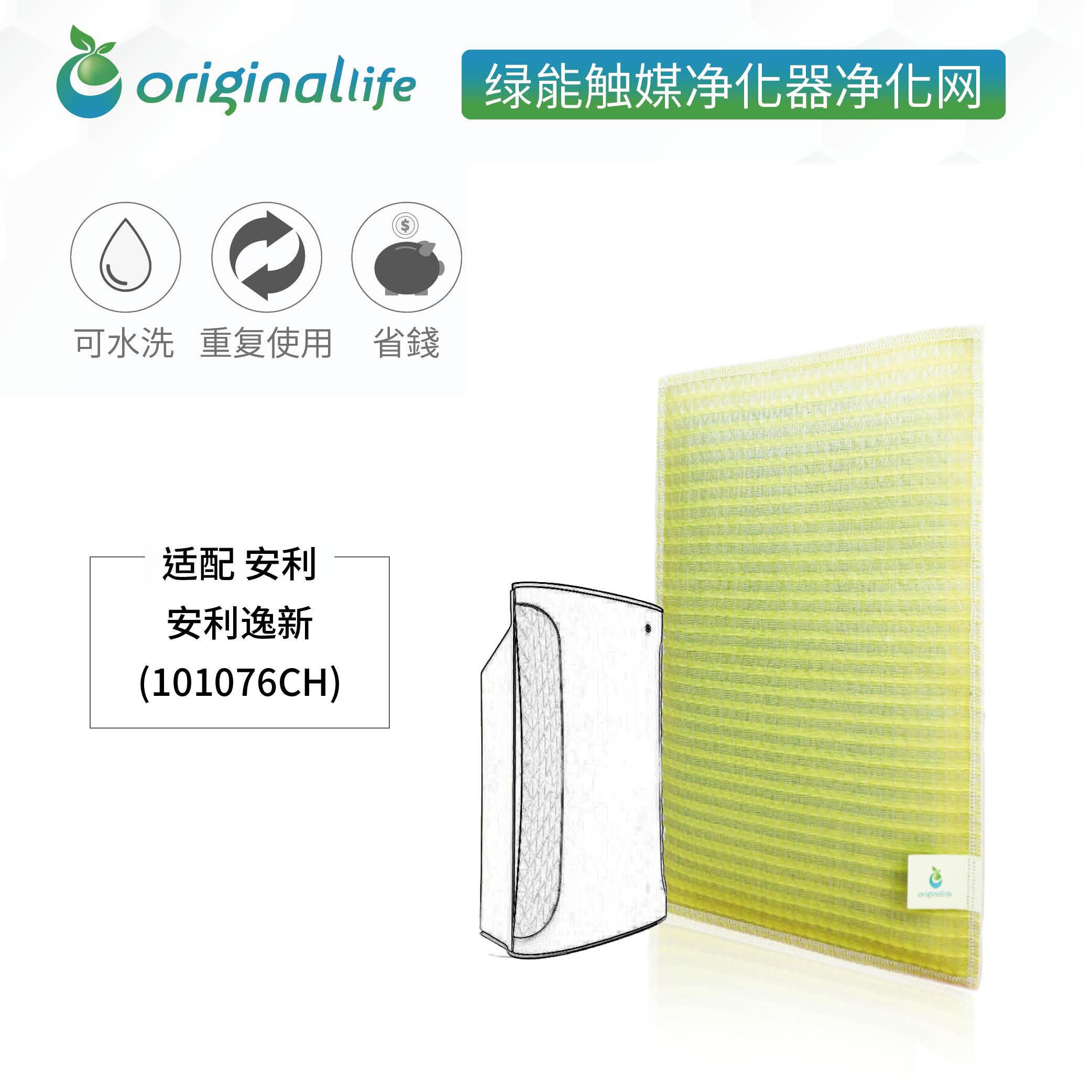 [OriginalLife绿能环控净化网净化,加湿抽湿机配件]加强型可水洗绿能净化网 空气净化器滤月销量0件仅售479.4元