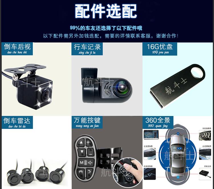 倒车影像后视摄像头雷达行车记录仪车载喇叭360全景方向盘按键