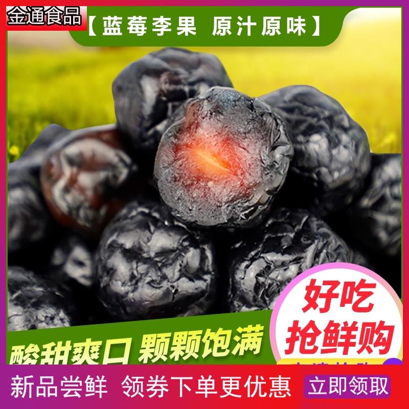 新疆特产伊犁蓝莓李果500g*2袋火车同款新鲜蓝莓味李果干果脯零食