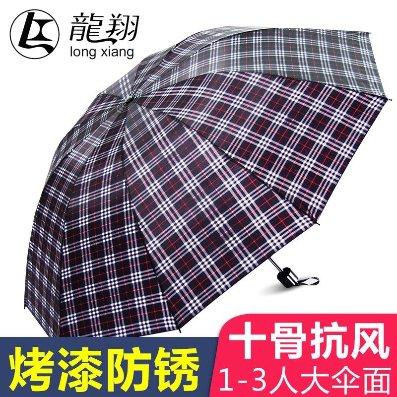 龙翔格子雨伞男士女折叠超大号十骨防风加固学生三折双人防锈漆