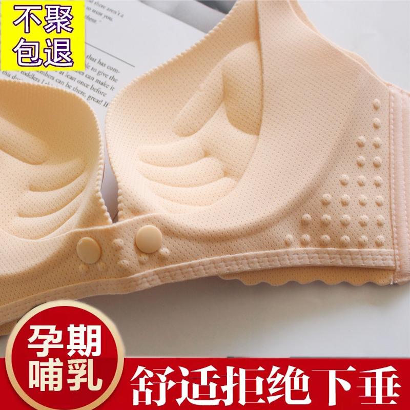 孕妇内衣前扣式 怀孕期无钢圈幸福哺乳文胸罩聚拢有型防下垂产后10月17日最新优惠