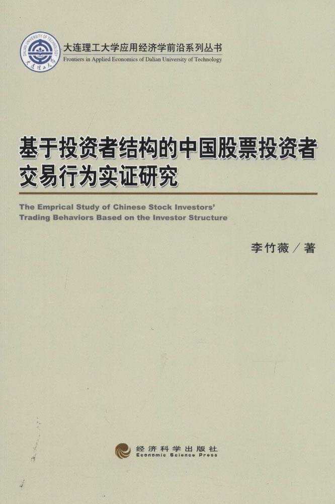 基于投资者结构的中国股票投资者交易行为实证研究 李竹薇 股票投资、期货 经济科学出版社 02