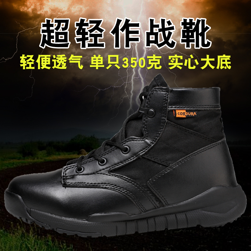 Military boots male special forces summer combat boots low top desert boots Ultra Light Tactical boots outdoor mountaineering boots single shoes