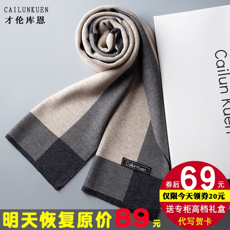 Scarf for mens winter birthday gift high-end gift box for men in Korean style simple autumn and winter fashion student wool for men