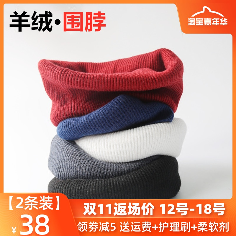 Autumn and winter cashmere neck cover womens thickened head cover warm mens wool Bib Korean knitting wool neck scarf
