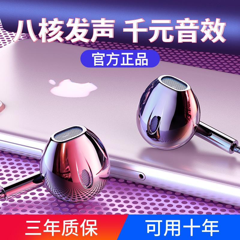 耳机半入耳式有线高音质苹果6原装正品oppo小米vivo华为三星安卓手机通用圆孔电脑降噪吃鸡游戏全民K歌专用SP图片