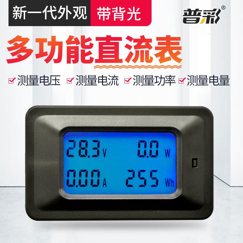 普彩多功能数显直流电压电流功率电量电表家用电能耗表电池测试仪