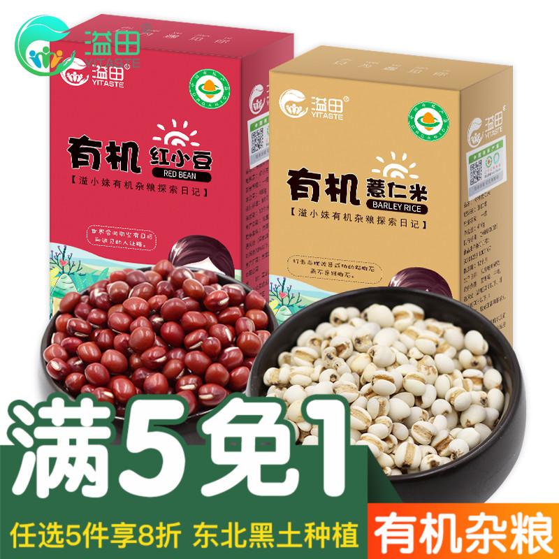 红豆薏米粥小薏仁米赤小豆组合 薏苡仁农家五谷杂粮粗粮纯天然