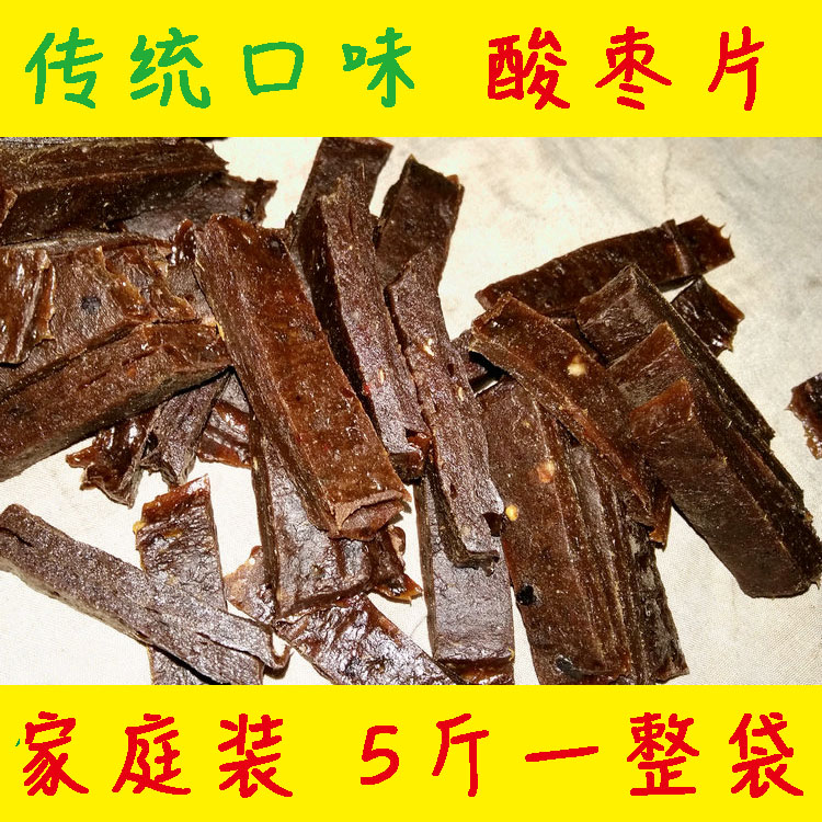 湖南浏阳土特产农家手工制作酸枣片酸枣糕山楂片山楂糕酸枣丝零食