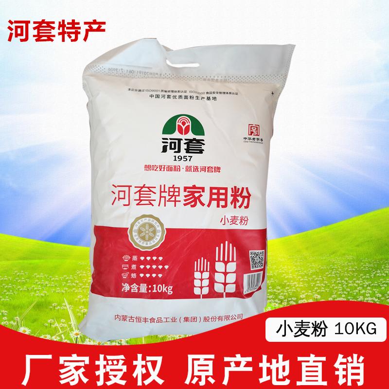 Inner Mongolia Hetao flour wheat flour high gluten flour household flour 10kg / bag without adding high-quality general food