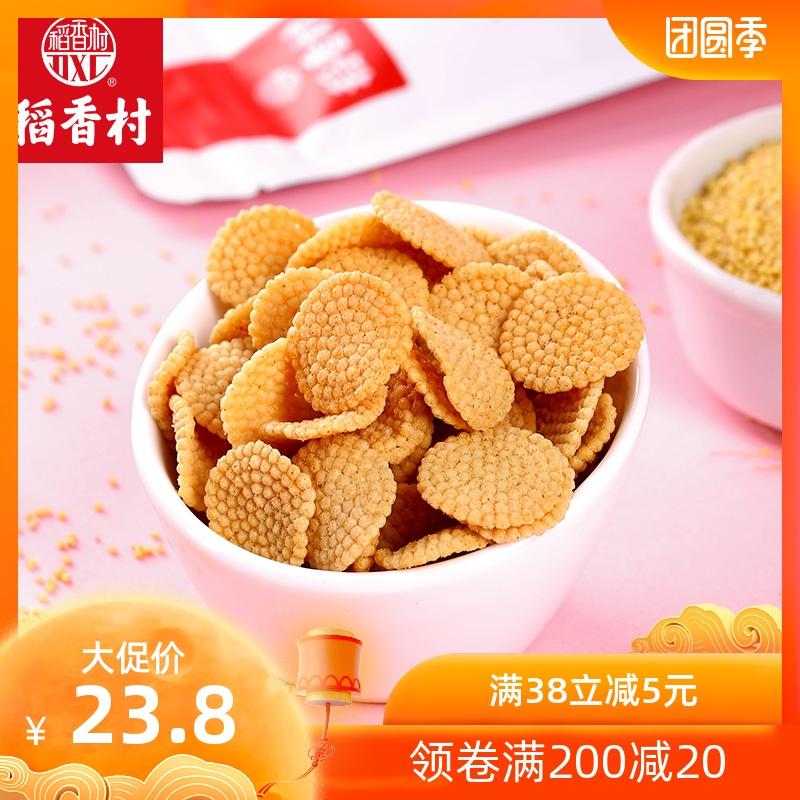 稻香村小米煎饼锅巴120g*4袋组合多种口味小吃零食美食小吃零食11月08日最新优惠