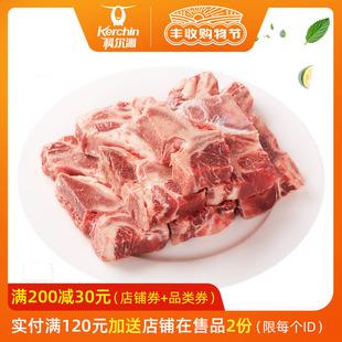 4袋 炖汤牛骨 科尔沁草原牛脊骨500g 冷冻新鲜