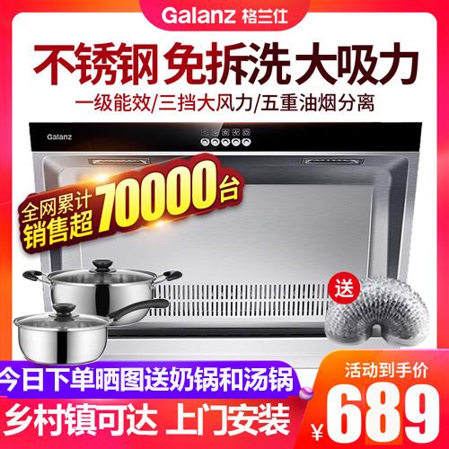 格兰仕331S吸抽油烟机家用厨房油�x机抽烟小型大吸力侧吸式油姻机