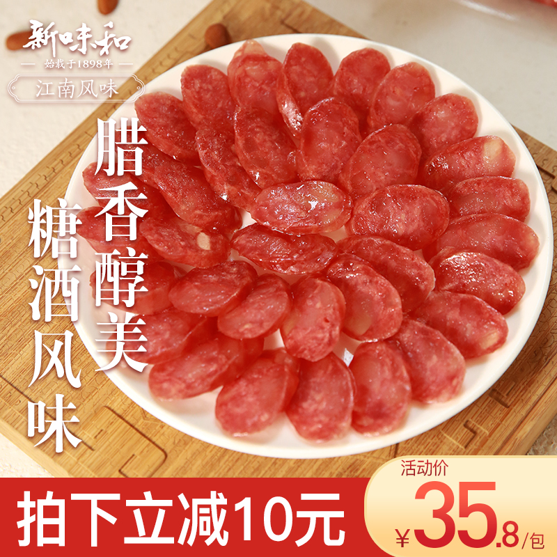 新味和香肠腊肠广式腊肠煲仔饭广东腊味500g灌肠农家自制