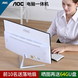 AOC一体机电脑i5i7六核21.5 24英寸超薄游戏办公家用高配台式整机图片