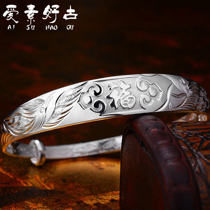 Aisuhaogu Zuyin s999 silver bracelet womens Dragon and Phoenix Fu character silver bracelet gift for mother silver jewelry