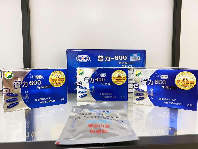 普力600快速片二酸化塩素消毒剤家庭用ウイルス衛生事務所家庭殺菌保護