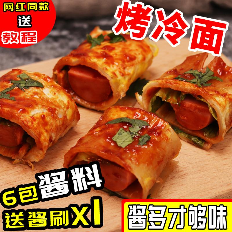 榛鲜御品东北特产朝鲜烤片面饼冷面满40.00元可用17.5元优惠券