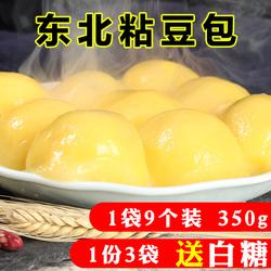 东北特产老式手工芸豆馅真空包装黏豆包粘350gX3袋包邮糯米年糕