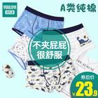 纯棉A类品质 男童平角内裤4条 券后¥18.9