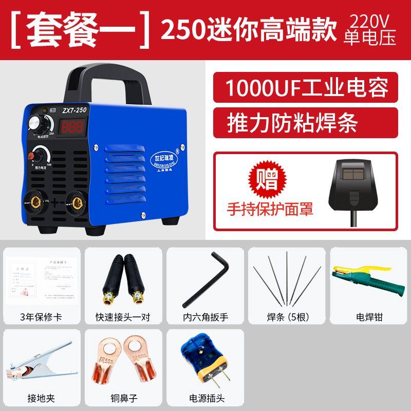 满383.00元可用191.5元优惠券小最小的轻便两相工业级家用电焊机