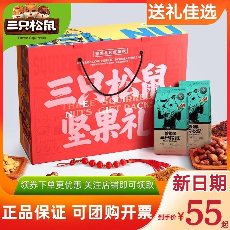 三只松鼠坚果礼盒混合每日干果休闲健康零食大礼包送长辈亲戚礼品