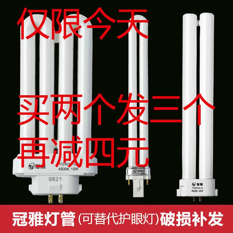 冠雅护眼台灯灯管YDW18-2U灯泡13w11w15w27W24w-h型2h方四针4500k - 封面
