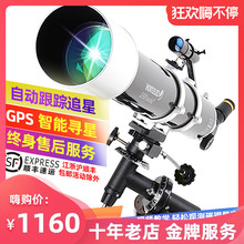 Stellar 90dx astronomical telescope specialized in deep space high-resolution automatic tracking of Jupiter 90eq