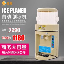 橙夏商用全自动168刨冰机碎冰机颗粒冰雪冰打冰沙冰机大功率8公斤