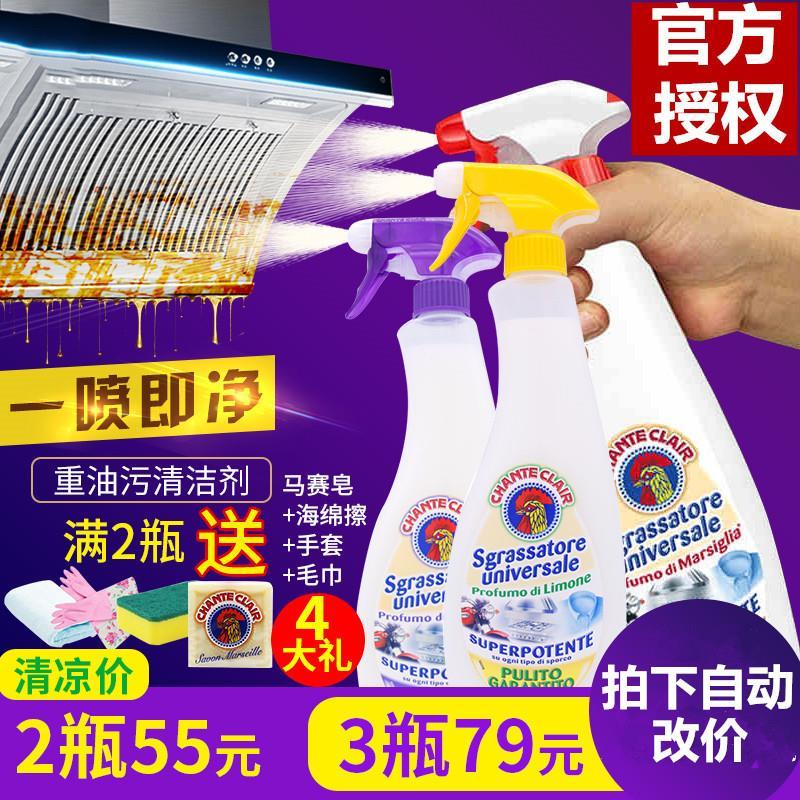 意大利大公鸡头牌多能去重油污清洁剂家庭厨房抽油烟机家用清洗剂