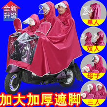 Extra large foot covering raincoat, electric battery car, motorcycle, long waterproof double body, mother child, parent and child three person poncho