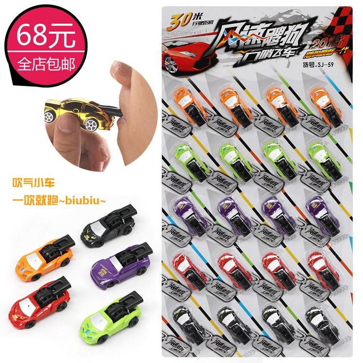 新品益智风动力吹气惯性风速搜飕狗口哨飞车赛车模型塑料儿童玩具
