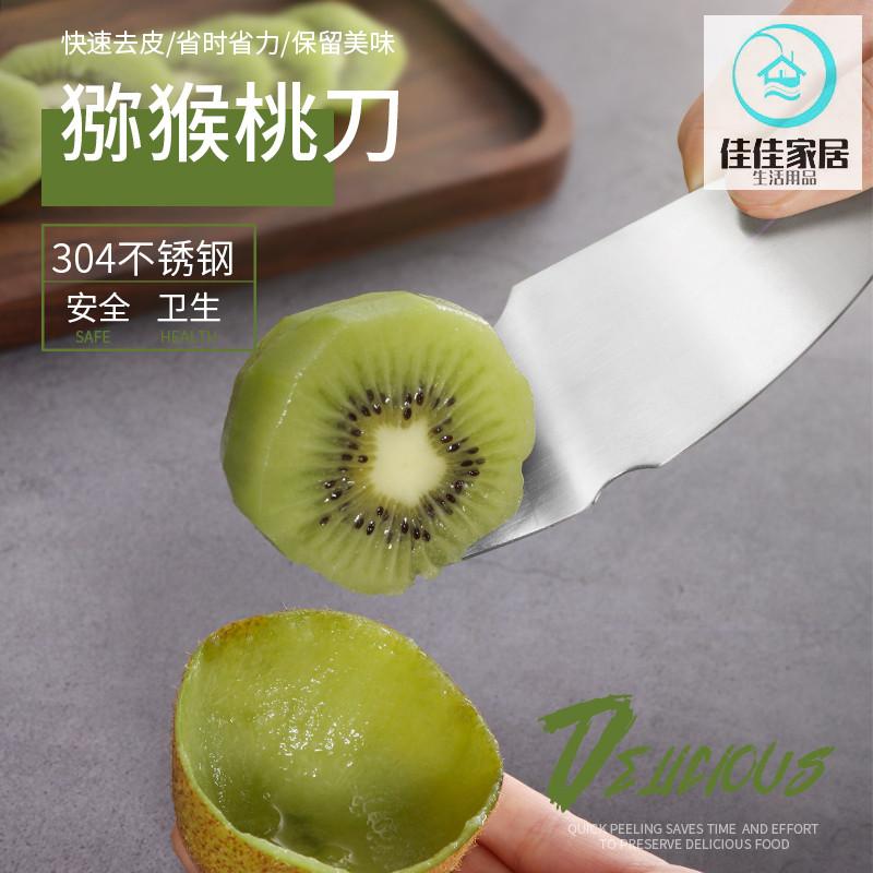 器果刀专用水果切挖奇异勺304不锈不锈钢果肉工具吃水勺子猕猴猕