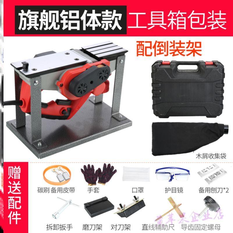 铇木工电刨机砧板刨平机电抱电饱电刨子压刨机木工电动工具220v