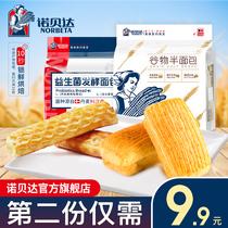 诺贝达益生菌发酵面包手撕小面包健康营养早餐加餐零食面包整箱