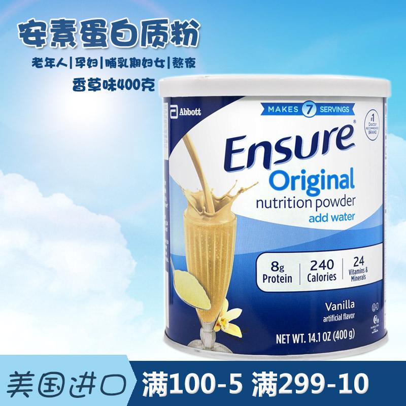 美国进口雅培安素Ensure成人高营养复合蛋白质营养粉 香草味