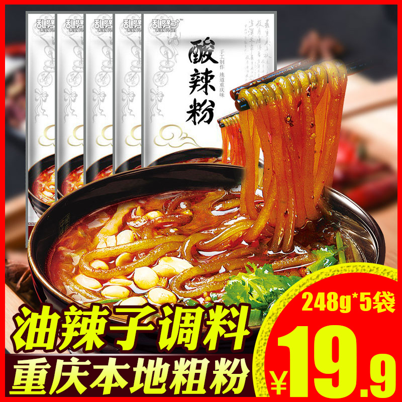 Chongqing spicy and sour noodles: authentic package, full case of coarse noodles in barreled bags, a case of instant food haihi restaurant dormitory