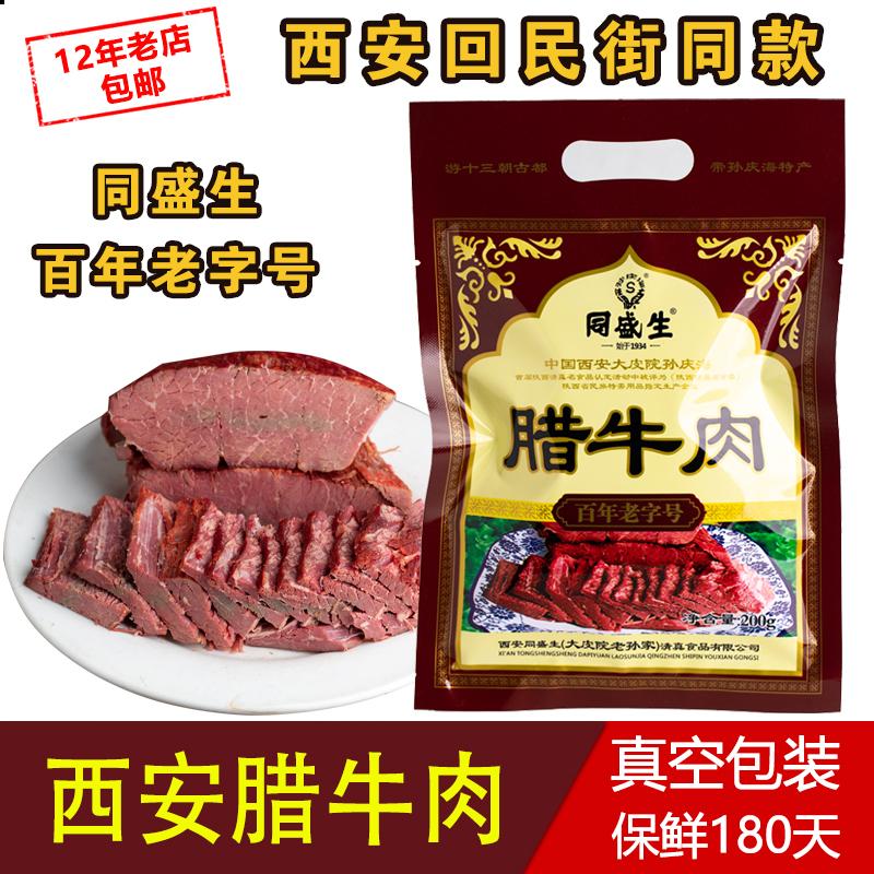 陕西特产西安回民街大皮院老同盛生真空腊牛肉200g清真熟食即食