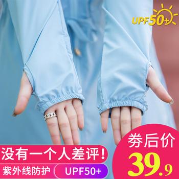 防晒衣女2020夏季新款短款防紫外线中长款防晒服长袖防晒衫薄外套